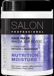 Hair Mask Nutrition & Moisture, 500ml, Salon Professional