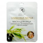 Olive Leaf Face Bio-cellulose Mask, 35 g Aromatika