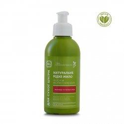 Organiczne Mydło w Płynie do Mycia Twarzy Nagietkowe do Cery Suchej, 250 ml, 100% naturalne
