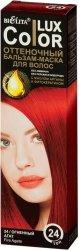 Koloryzujący Balsam-Maska do Włosów Color LUX, 24 ognisty agat