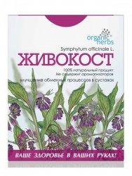 Живокост Фиточай Organic Herbs, 50г
