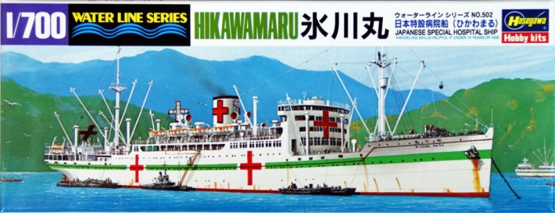 Hasegawa WLS502 1/700 Medical Ship Hikawamaru