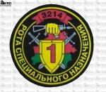NASZYWKA GUMA 3214