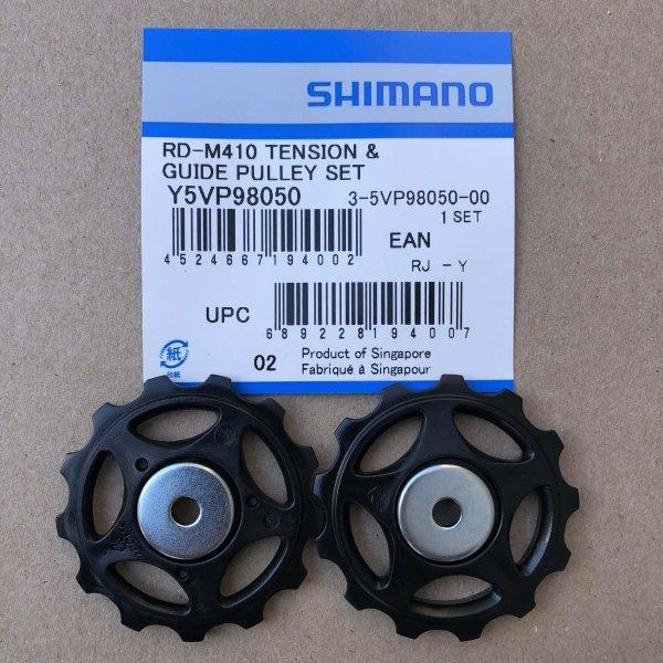 Kółka przerzutki Shimano do RD-M410 górne i dolne