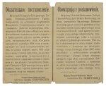 Obowiązujące postanowienie. Wojenny generał-Gubernator Galicyi, Generał-Porucznik Hrabia Bobrynskij [...] postanowił: przedłużyć skuteczność moratoryum, ogłoszonego [...] pierwszego i trzynastego sierpnia tysiąc dziewięćset czternastego roku [...], przedł