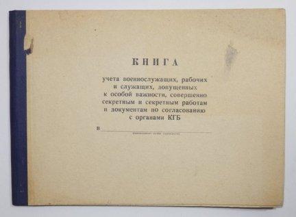 [KGB]. Księga przeznaczona do rejestracji osób mających zezwolenie organów KGB na dostęp do tajnych dokumentów i na wykonywanie prac o niejawnym charakterze.
