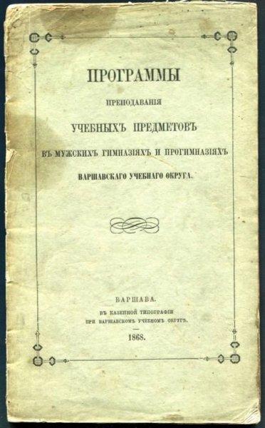 Programmy prepodavanija ucebnych predmetov v mużskich gimnazijach i progimnazijach Warszawskogo Ucebnago Okruga.