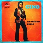 Gino - Χτύπησαν Εννιά (Sono Gia Le Tre), Σε Φωνάζω Να Γυρίσης (Senza Amore) (7'')