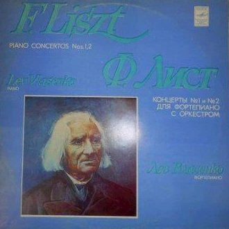Liszt Concerto No. 1, 2, for Pia - Lev Vlasenko (LP)