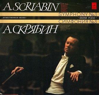 A. Scriabin, USSR State Symphony Orchestra, Yevgeni Svetlanov - Symphony No. 3 Divine Poem (LP)