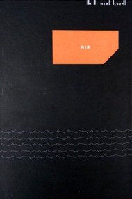 Giacomo Spazio - A New Loop (CD)