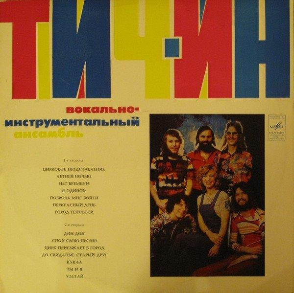 Teach In - Vocal Instrumental Ensemble (LP)