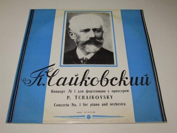 Sviatoslav Richter ∙ Herbert von Karajan, Tschaikowsky, Wiener Symphoniker - Konzert Für Klavier Und Orchester Nr. 1 B-moll (LP)