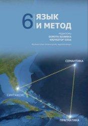 Język i metoda 6 Język rosyjski w badaniach lingwistycznych XXI wieku