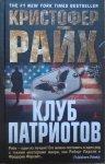 Christopher Reich • Klub patriotów [po rosyjsku]