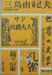 Literatura na świecie 3/1989 • Mishima Yukio, Japonia