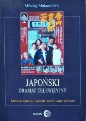 Mikołaj Melanowicz • Japoński dramat telewizyjny: Mukoda Kuniko, Yamada Taichi, taiga dorama