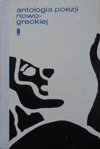 przekład Zygmunt Kubiak • Antologia poezji nowogreckiej [Kawafis, Seferis]