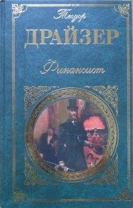 Theodore Dreiser • Finansista [po rosyjsku]
