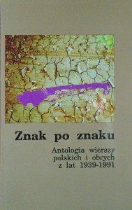 Znak po znaku. Antologia wierszy polskich i obcych 1939-1991 • Kawafis, Ginsberg, Leonard Cohen, Paul Celan, E.E.Cummings, Auden, Yeats, Borges