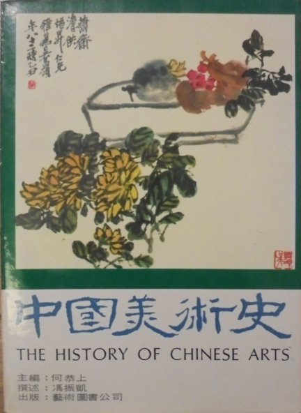 The History of Chinese Arts [po chińsku]