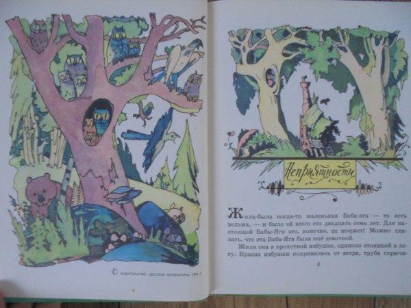 Otfried Preussler • Malutka czarownica [po rosyjsku, 1973]