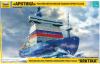 Zvezda 9044 Russian Nuclear Icebreaker Arktika Project 22220 1/350