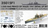 Pontos 35015F1 HMS Prince Of Wales 1941 Detail Up Set 1/350
