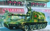 Trumpeter 00305 Chinese 152mm Type83 self-propelled gun-howitzer 1/35