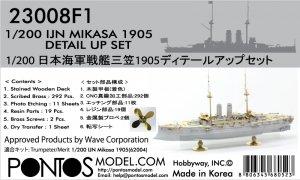 Pontos 23008F1 IJN MIKASA 1905 Detail Up Set 1/200