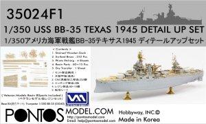 Pontos 35024FB USS BB-35 Texas 1945 Detail up set (20B Deck Blue Decl) (1:350)