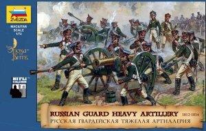 Zvezda 8045 Russian Guard Heavy Artillery 1812-1814 1/72