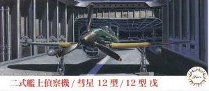 Fujimi 723167 D4Y1-C / D4Y2 / D4Y2-S 1/72