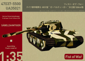 Modelcollect UA35021 Fist of War German E60 ausf.D 12.8cm tank with side armor 1/35