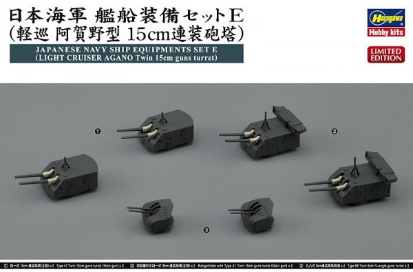 Hasegawa 40089 JAPANESE NAVY SHIP Equipment Set E (LIGHT CRUISER AGANO TWIN 15cm GUNS TURRET) 1:350