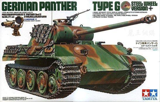 Tamiya 35174 German Panther Type G Steel Wheel Version (1:35)