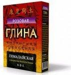 Fitocosmetics Glinka różowa chińska himalajska 100g