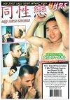 DVD-Gay Asian Invasion