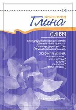 Glinka Biała z Algami Laminaria, 60 g