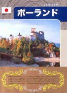 Album o Polsce w języku japońskim