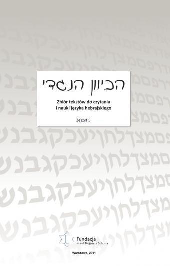 Zbiór tekstów do czytania i nauki języka hebrajskiego. Zeszyt 5 (ebook)