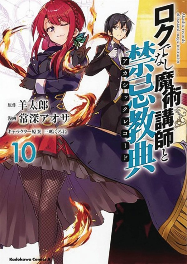 AKASHIC RECORDS OF BASTARD MAGICAL INSTRUCTOR GN VOL 10 *