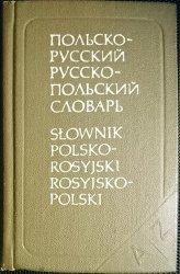 SŁOWNIK KIESZONKOWY POLSKO-ROSYJSKI I ROSYJSKO-POLSKI