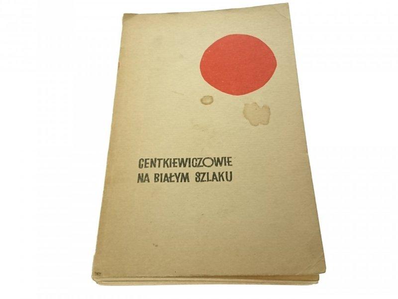 NA BIAŁYM SZLAKU - Centkiewiczowie (Wyd. VI 1966)