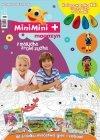 MiniMini magazyn Wydanie specjalne 2/2016 OGROMNA KOLOROWANKA 139 x 98 cm + zestaw kredek